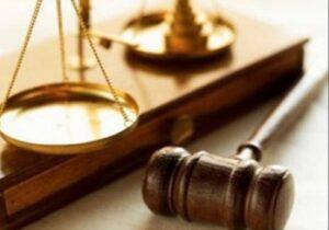 La Justicia Pronta y Expedita